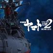 『宇宙戦艦ヤマト』新シリーズ、全7章劇場公開!「愛の戦士たち」が新解釈で蘇る