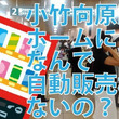 【訂正済み】小竹向原駅のホームにだけ、なんで自動販売機がないの?