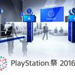 """PlayStation祭 2016秋""出展タイトルやイベント詳細が決定、ムービーも公開"