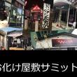 お化け屋敷ファンの、お化け屋敷ファンによる、お化け屋敷ファンのための交流イベント   日本お化け屋敷サミット2016