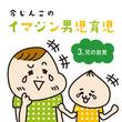 【イマジン男児育児】兄の自覚