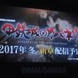 [TGS 2016]DMMがステージイベントで新作発表。同名アニメの新章となる「甲鉄城のカバネリ」や,SRPGシリーズ最新作「ドラゴンナイト5」,スマホ向けRPG「三国ブレイズ」の3タイトル