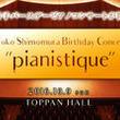 下村陽子、バースデーコンサートに5人のピアニスト