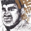 「俺物語!!」最終13巻発売!表紙はゴマを使って描いた猛男
