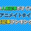 『Kanon』『CLANNAD』などのキャラクターデザインを担当した樋上いたる先生へ独占インタビュー! アニメイトタイムズ週間人気記事ランキング【9月17日~9月23日】