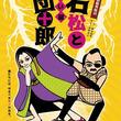 劇団岸野組『森の石松外伝 石松と祓い屋団十郎』10月上演!