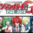 新シリーズ突入! TVアニメ『カードファイト!! ヴァンガードG NEXT』2016年10月2日(日)放送開始! あわせて「ストライドゲート編」のDVD-BOXも!