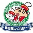 TVアニメ『クレヨンしんちゃん』と埼玉県、春日部市、東武鉄道が連携し、しんちゃん25周年記念企画を開催!