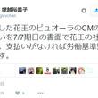 高田馬場駅異臭騒ぎ犯人である女性36歳のTwitterや画像までが露わに