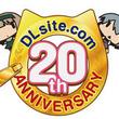 「DLsite.com」の20周年を記念するイベント「DLsite.next」をレポート。PCゲームレンタル事業や,コミュニティサイト「DLチャンネル」などが発表