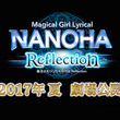 『魔法少女リリカルなのは』シリーズ劇場版最新作『魔法少女リリカルなのは Reflection』2017年夏公開!