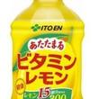 レモン15個分ビタミンCをとれる飲料