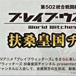 アニメ『ブレイブウィッチーズ』をさらに楽しむニコニコチャンネルがオープン、10月6日に加隈亜衣さん出演の生放送を配信