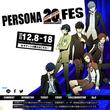 """『ペルソナ』の文化祭""""ペルソナ20thフェス""""特設サイトがリニューアル! 来場者には『ペルソナ5』DLCセットを先行配布"""