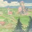 「耳をすませば」監督・近藤喜文の作品展が佐賀で開催!「魔女の宅急便」イメージボードほか、貴重な原画やスケッチを展示