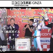 ご当地キャラクターの函館鮮士イカダベッサーが登場! 北海道函館市でニコニコ町会議を開催
