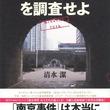 「南京事件」は、あったのか、なかったのか。77年目の真実とは?【前編】