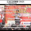 「ニコニコ町会議全国ツアー2016」~愛知県名古屋市栄でニコニコ町会議を開催~