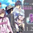 『id [イド] - Rebirth Session -』ゲームシステムを紹介するPVが公開