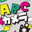 写真をかわいいアルファベット文字でデコれる無料Androidアプリ『ABCカメラ』
