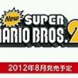 任天堂がニンテンドー3DS用ソフト「New スーパーマリオブラザーズ 2」「とびだせ どうぶつの森」のリリースを発表