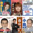 『麻雀格闘倶楽部』日本プロ麻雀連盟、投票選抜戦が開催