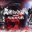 関ヶ原で「世界一平和な合戦」が行われるぞ!でも今回は小早川秀秋の参戦で波乱の予感……