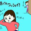 【親バカワッショイ!】かくれんぼ