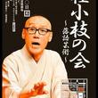 桂小枝さんが落語会『桂小枝の会』開催! 平成28年度文化庁芸術祭参加公演