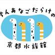 チンアナゴ・ニシキアナゴ444匹登場。チンアナゴになりきる体験も | ちんあなごだらけの京都水族館