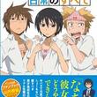 アニメ「男子高校生の日常」ファンブックに検定やすごろく