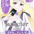 niniが描く「selector」スピンオフ、少女たちが願いを賭けて戦…わない