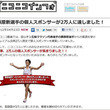個人スポンサー2万人達成!ロンドン五輪マラソン代表選手の藤原新選手