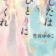 かわかみじゅんこが竹宮ゆゆこ新作の表紙描く、男子高校生と謎の女性の物語