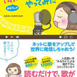 【歌ってみた】動画600万再生の歌い手・みるさんが、ノウハウマンガを執筆