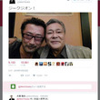 「ジークジオン! 赤い酔星の悪夢(笑)」 大塚明夫さんが池田秀一さんとのツーショットを『Twitter』で披露