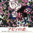 沖縄ブームの立役者。隠れた傑作『ナビィの恋』は日本が誇る音楽映画だ!