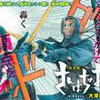 大澄剛の剣道物語「さんぱちのおと」がモーツーで開幕、大川ぶくぶも登場