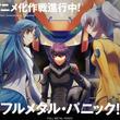 2017年秋アニメ「フルメタル・パニック!IV」発表、制作は「競女」XEBECが担当