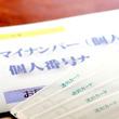 マイナンバー「通知カード」170万世帯に届かず…どんなデメリットがある?