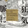 田辺剛×ラヴクラフト「狂気の山脈にて」1巻&デビュー作品集の新編集版