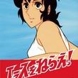 アニメ「エースをねらえ!」2作がBD BOX化!庵野秀明から愛あるコメントも