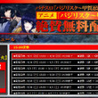 アニメ「バジリスク ~甲賀忍法帖~」が期間限定で無料配信開始