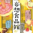 ちく和姦、淫乱ピンクのかまぼこちゃん…『妄想食品館』はグルメ漫画か?エロ漫画か?