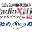蒼井翔太さん、石川界人さん、島﨑信長さん出演!AGF2016にて「鷲崎健・白井悠介のRadioX計画」 スペシャルイベントが開催!