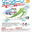 東急電鉄、電車定期券で東急バスに乗れる!