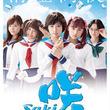 実写版「咲-Saki-」清澄・龍門渕・風越・鶴賀の高校別ポスタービジュアル