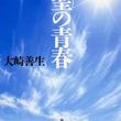 【松ケン主演映画『聖の青春』】将棋界最高峰のタイトル「名人」を命がけで目指した伝説の将棋棋士の一生