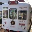 おもちゃ電車に梅干し電車? 和歌山電鉄貴志川線の電車が楽しすぎる!