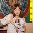 カレーときどき村田倫子 #5 マンダラ